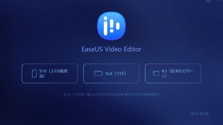 動画編集ソフトEaseUS Video Editorを使ってみた。