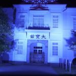 夜のライトアップされた鶴岡市にある大宝館という建物を撮影してみた。