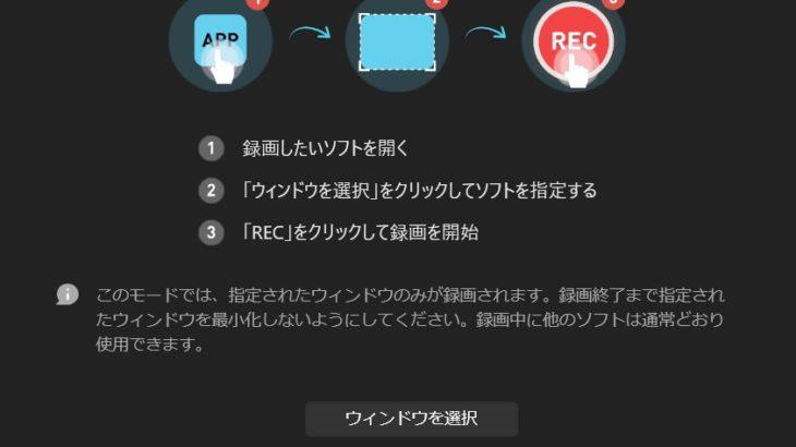 動画編集で使えるPC画面録画ソフトを調べてみた。