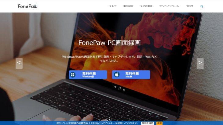 FonePawの画面録画ソフトを使ってみた。