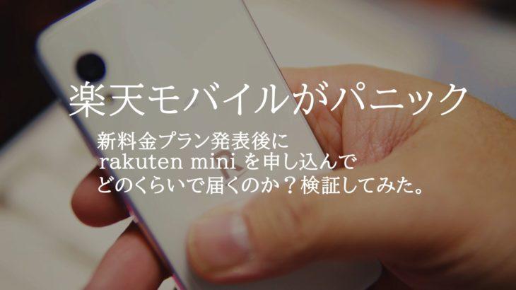 楽天モバイルを契約してrakuten handとrakuten miniを購入してみた。